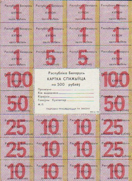 BELARUS RARE 200 RUBLEI 1991 FULL SHEET OF 28 COUPONS AND REGISTRY,FIRST RUBLE C