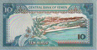 Yemen Arab Republic 1997 50 Rials P-27A UNC ND